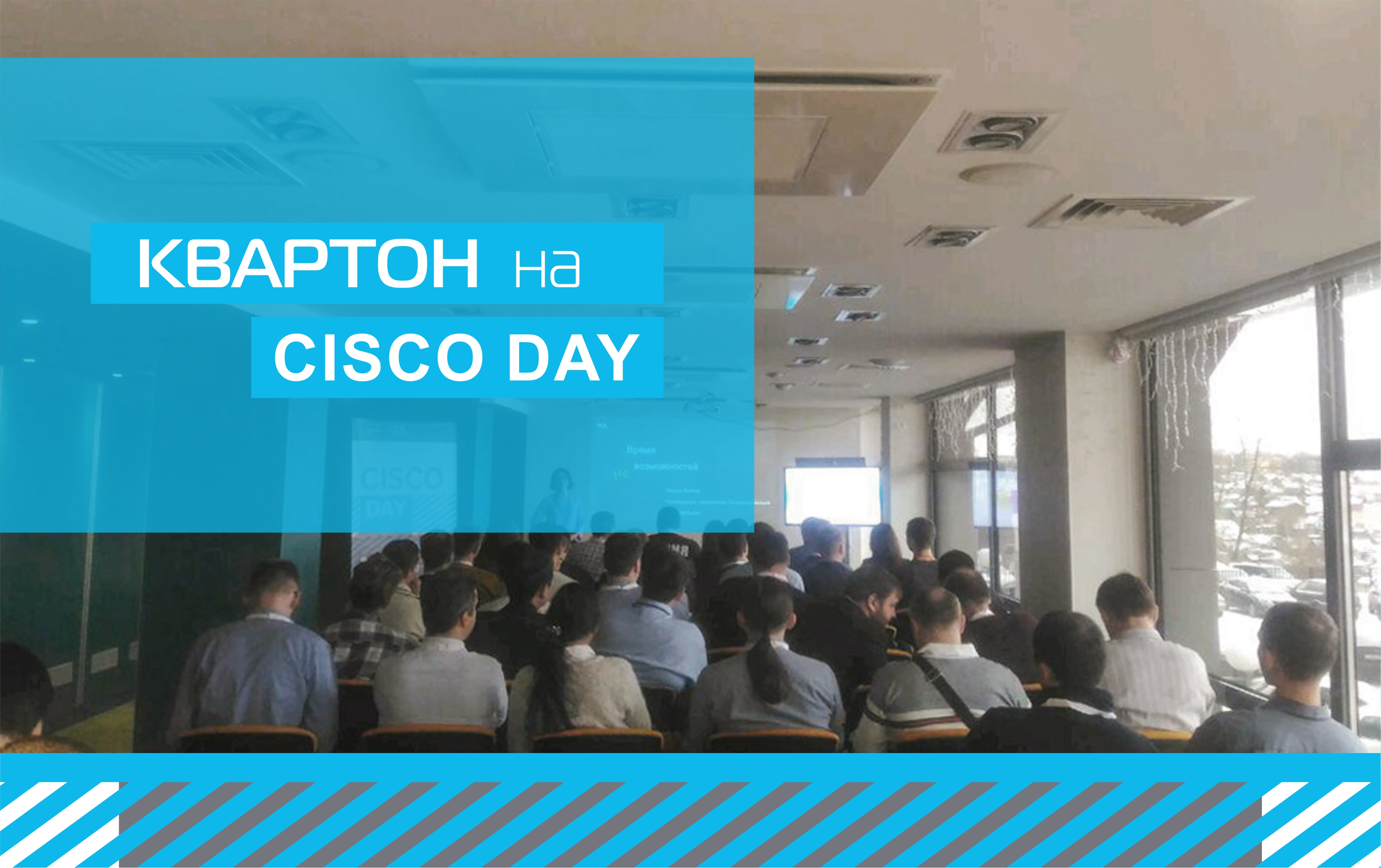 Cisco day: итоги