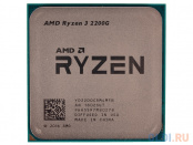 Процессор AMD Ryzen 3-2200G OEM 3,5Гц/4core/AMD RX Vega Graphics 8/4Мб/65Вт/Socket AM4