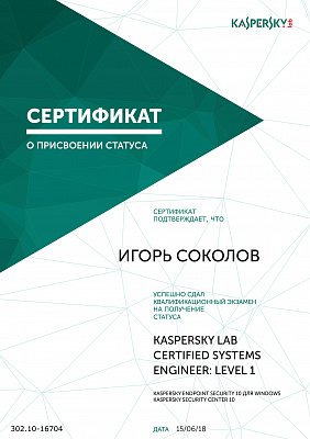Kaspersky Lab Certified Systems Engineer: Level 1 (Соколов И.)