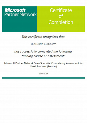 Microsoft Partner Network Sales Specialist Competency Assessment for Small Business (Russia) (Гордеева Е.)